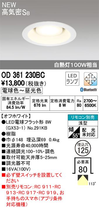 オーデリック 調光・調色ダウンライト 125φ 白熱灯60W相当 OD361235BC S 他
