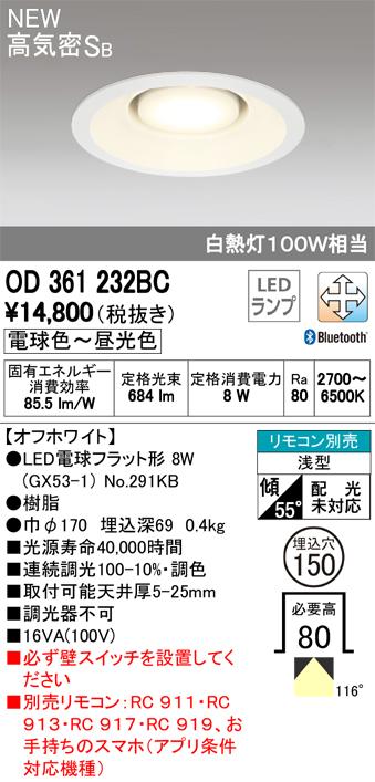 オーデリック 調光・調色ダウンライト 150φ 白熱灯60W相当 OD361237BC S 他