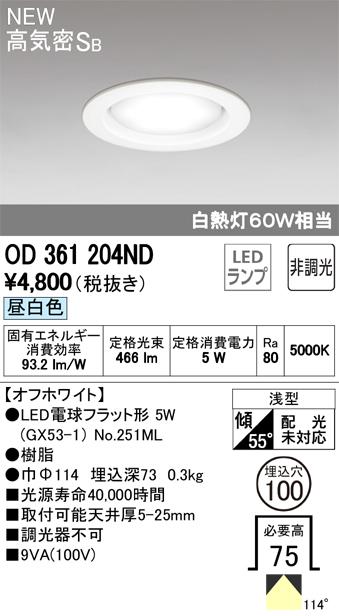オーデリック LED電球型ダウンライト 非調光 100φ 白熱灯60W相当 OD361204ND S他