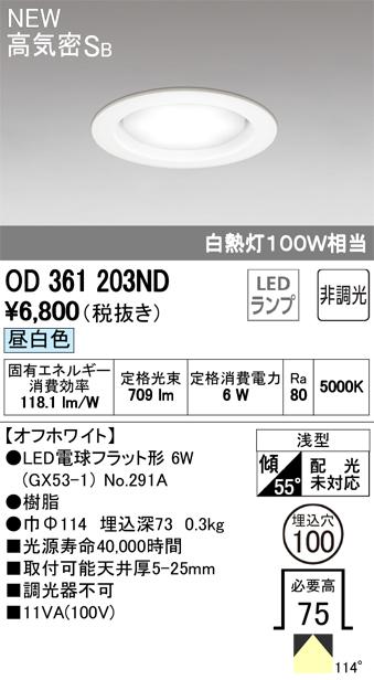オーデリック LED電球型ダウンライト 非調光 100φ 白熱灯100W相当 OD361203ND S他