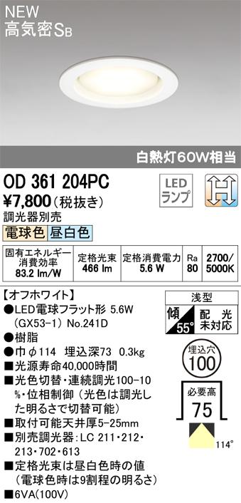 オーデリック LED電球型ダウンライト 光色切替調光(2色) 100φ 白熱灯60W相当 OD361204PC S