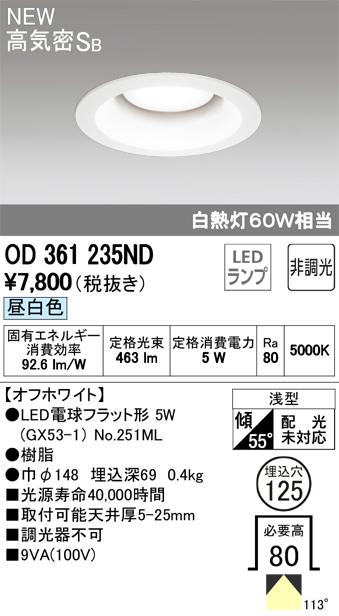 オーデリック LED電球型ダウンライト 非調光 125φ 白熱灯60W相当 OD361235ND S他