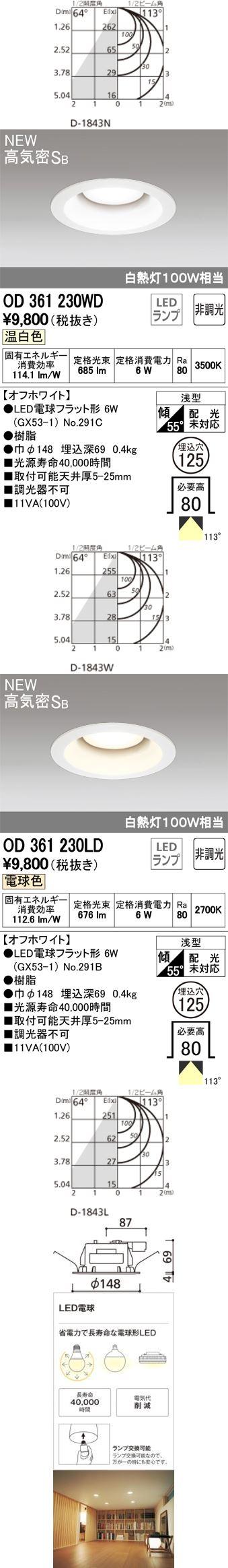 オーデリック LED電球型ダウンライト 非調光 125φ 白熱灯100W相当 OD361230ND S他