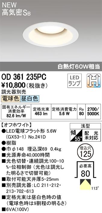 オーデリック LED電球型ダウンライト 光色切替調光(2色) 125φ 白熱灯60W相当 OD361235PC S
