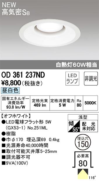 オーデリック LED電球型ダウンライト 非調光 150φ 白熱灯60W相当 OD361237ND S他