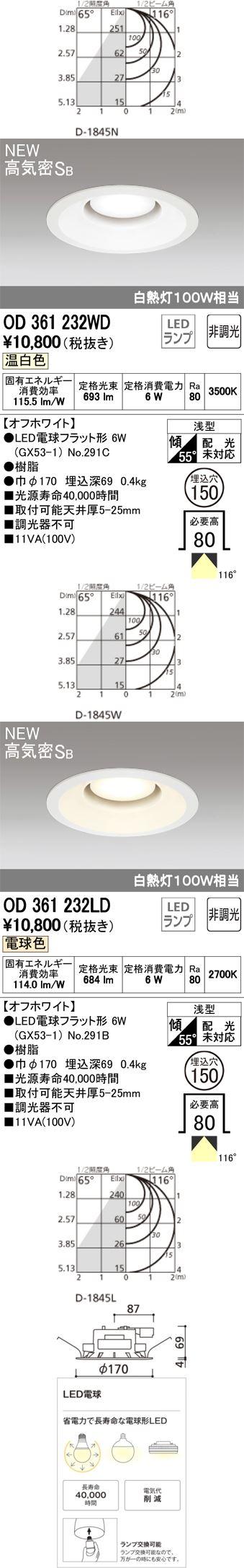 オーデリック LED電球型ダウンライト 非調光 150φ 白熱灯100W相当 OD361232ND S他