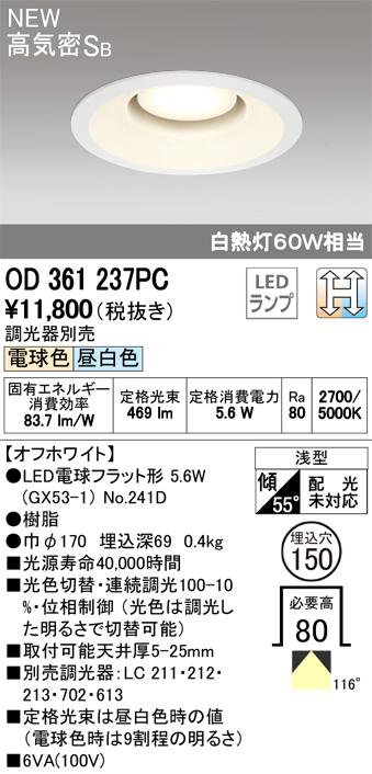 オーデリック LED電球型ダウンライト 光色切替調光(2色) 150φ 白熱灯60W相当 OD361237PC S