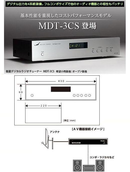 <ミュージックバード取扱>専用チューナー:MDT-3CS