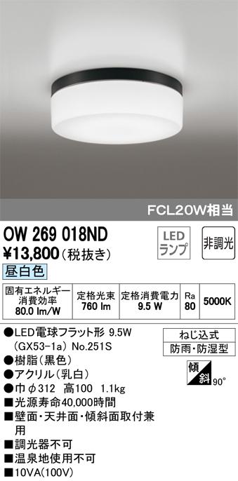 オーデリック FCL20Wクラス OW269018ND S他