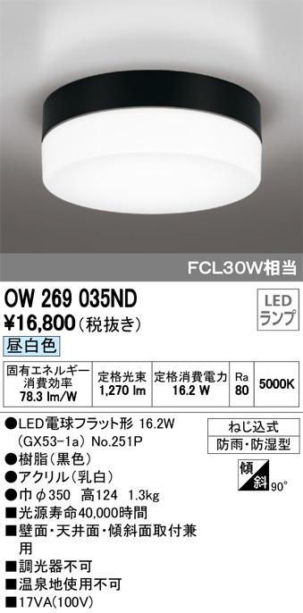 オーデリック FCL30Wクラス OW269035ND S他