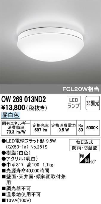 オーデリック FCL20Wクラス OW269013ND2 S他