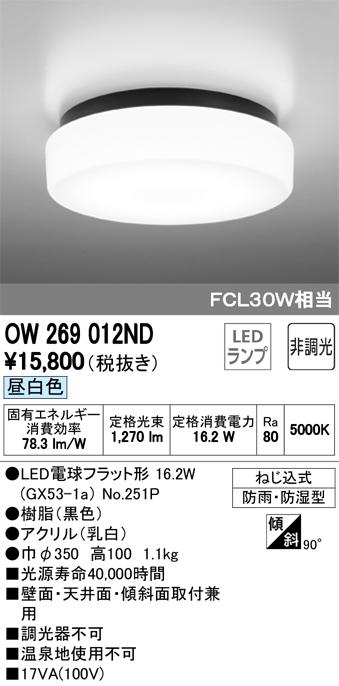オーデリック FCL30Wクラス OW269012ND S他