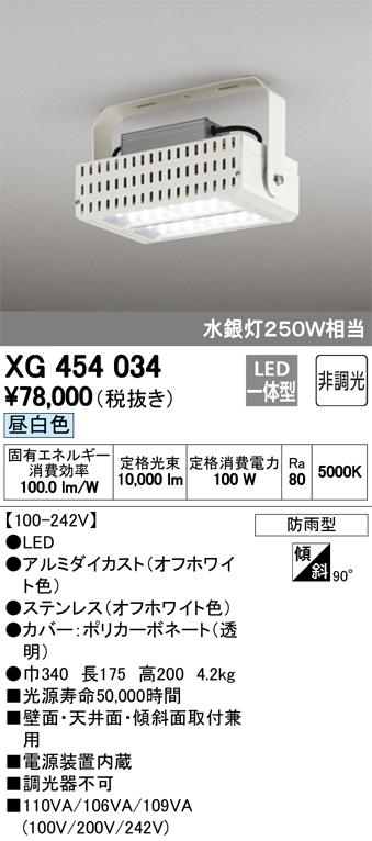 オーデリック LED高天井用照明 電源内蔵型 屋外用シーリング 水銀灯250W相当 XG454034 S