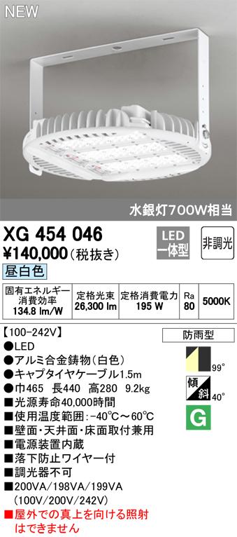 オーデリック LED高天井用照明 電源内蔵型 屋外用シーリング 水銀灯700W相当 XG454046 S