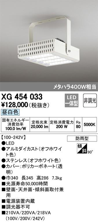 オーデリック LED高天井用照明 電源内蔵型 屋外用シーリング メタルハライドランプ  XG454033 S