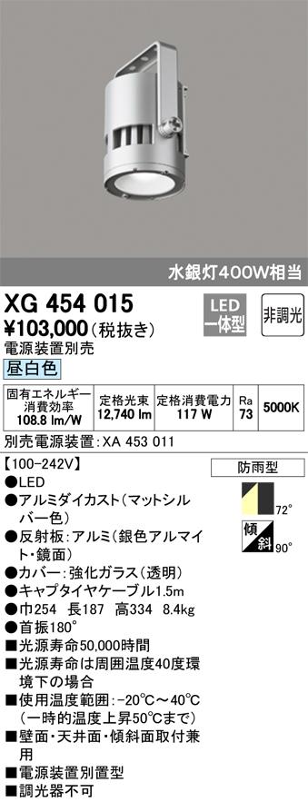 オーデリック 屋外用LED高天井用高天井用照明 電源別置型 水銀灯400W相当 XG454015 S他 電源セット