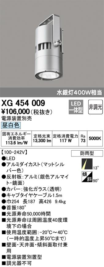 オーデリック 屋外用LED高天井用照明 電源別置型 水銀灯400W相当 XG454009 S他 電源セット