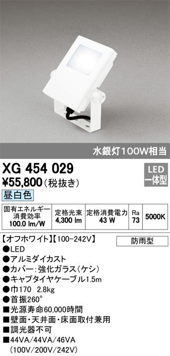 オーデリック 屋外用LEDハイパワー投光器 水銀灯100W相当 XG454029 S他