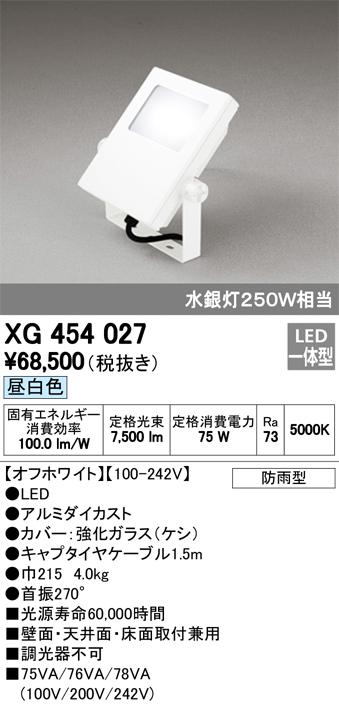 オーデリック 屋外用LEDハイパワー投光器 水銀灯250W相当 XG454027 S他