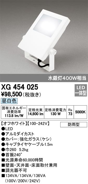 オーデリック 屋外用LEDハイパワー投光器 水銀灯400W相当 XG454025 S他