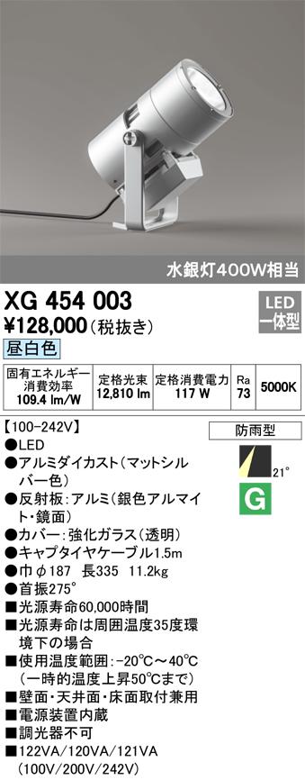 オーデリック 屋外用LEDハイパワー投光器 水銀灯400W相当 XG454003 S他