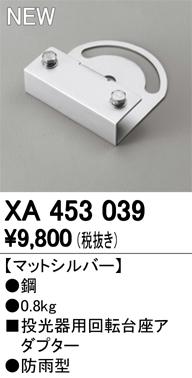 オーデリック 屋外用LEDハイパワー投光器 回転台座アダプター XA453039 S他