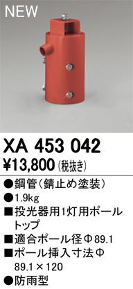 オーデリック 屋外用LEDハイパワー投光器 1灯用ポールトップ XA453042 S