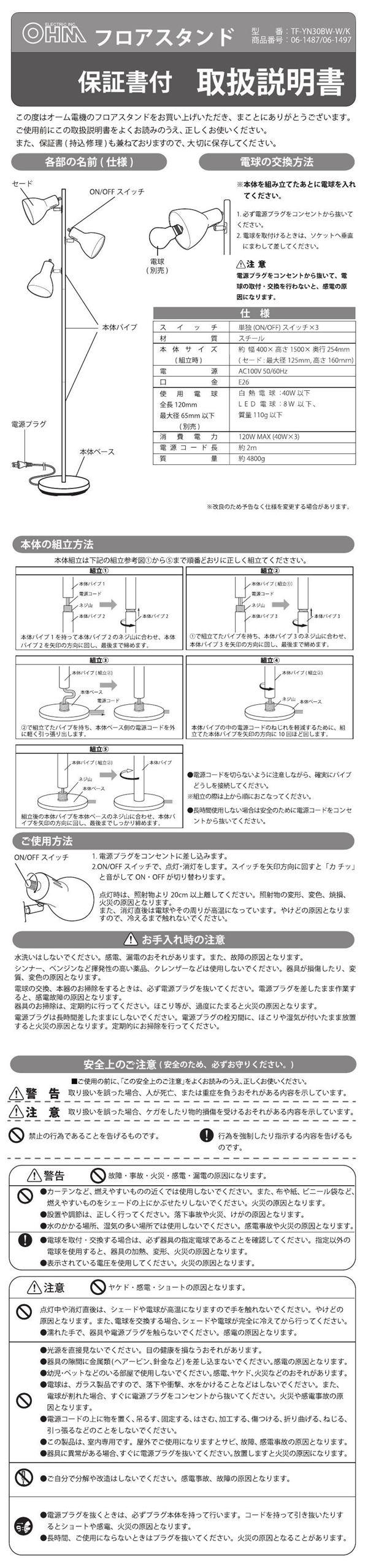 中古 オーム電機 フロアスタンド 3灯 E26 ブラック【電球別売】TF-YN30BW-K