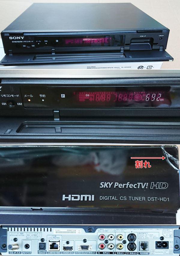 中古 SONY スカパー用HDチューナ DST-HD1