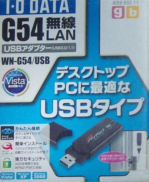 在庫品 無線USBアダプター
