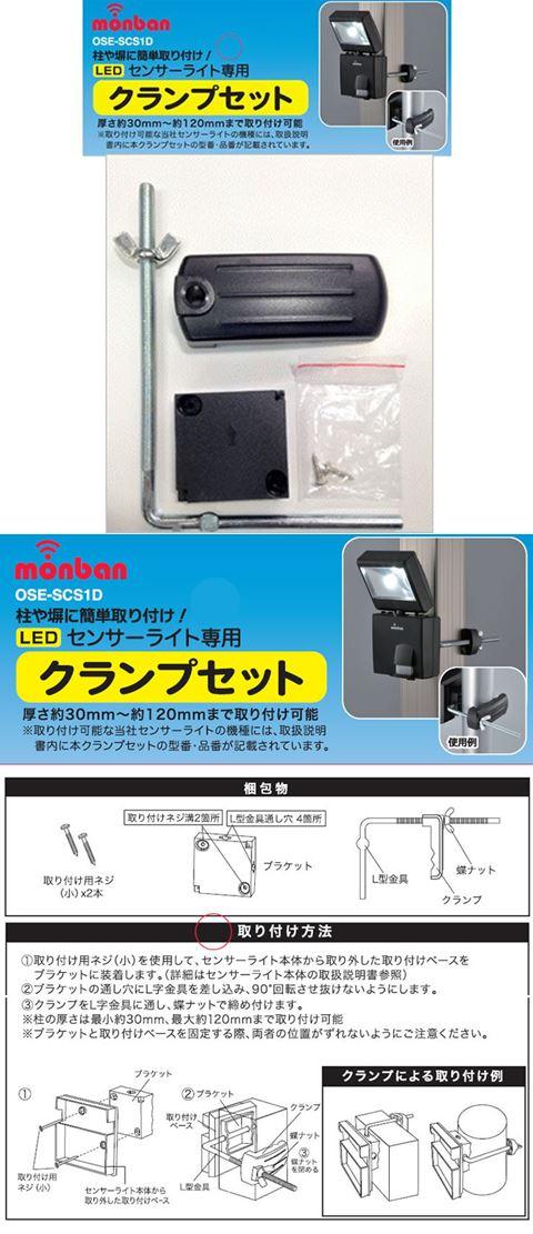 開封 訳あり品 LEDセンサーライト専用クランプセット 15個セット