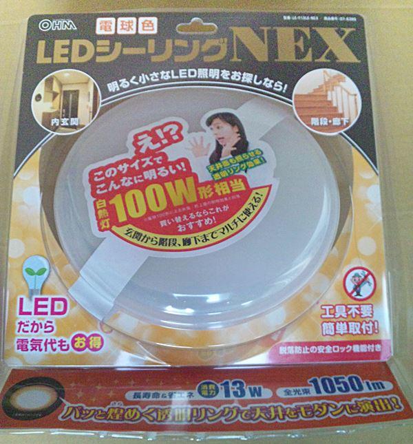 中古ほぼ新品 使用時間 5分以内品 LEDシーリングNEX 直径184mm 電球色