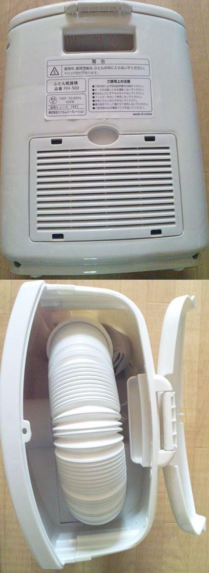 (在庫・展示品) ふとん乾燥機 FIH-500