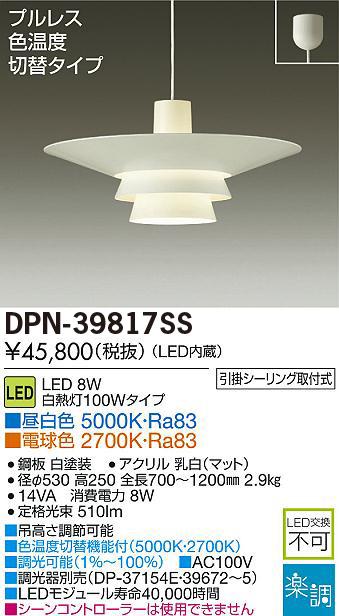 大光電機 DPN-39817SS