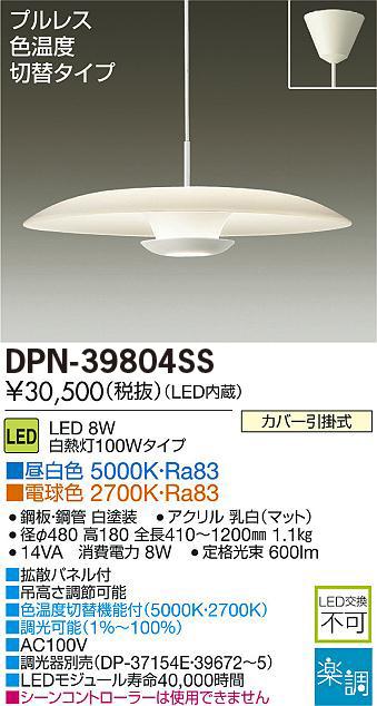 大光電機 DPN-39804SS