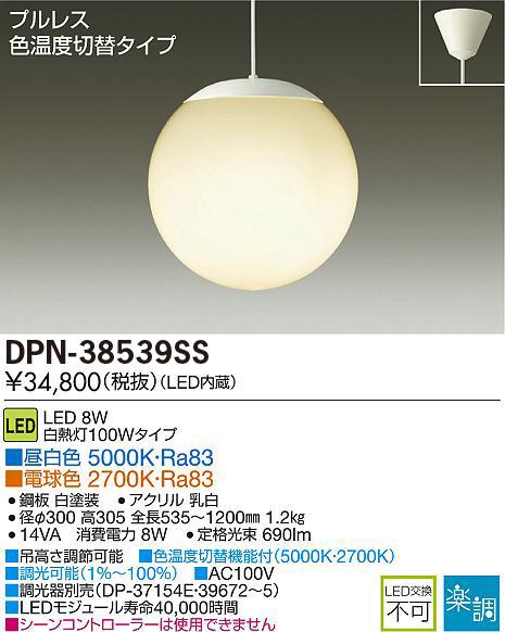 大光電機 DPN-38539SS