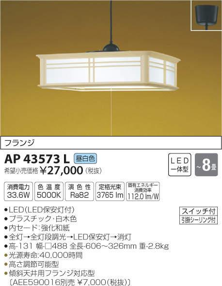 コイズミ LED和風ペンダント KAP43573L
