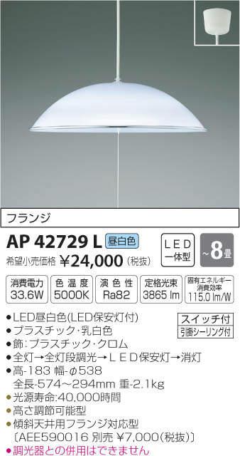 コイズミ LED洋風ペンダント KAP42729L