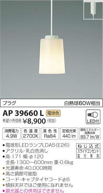 コイズミ LED小型ペンダント プラグタイプ KAP39660L