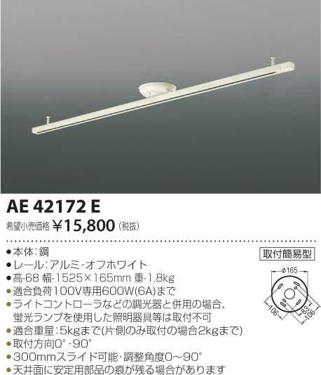 コイズミ 取付簡易型 スライドコンセント KAE42172E