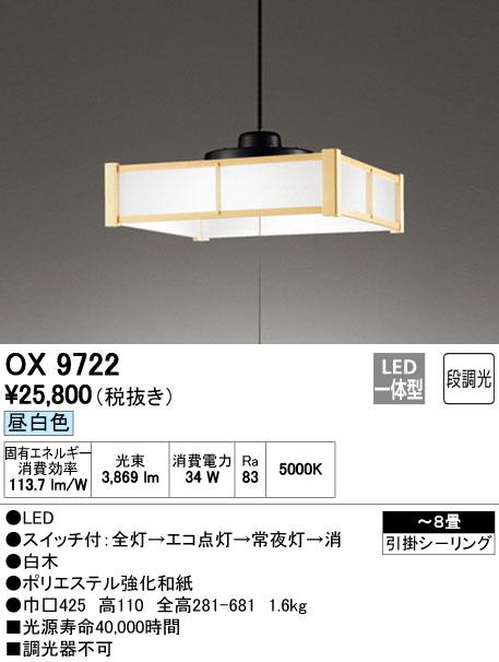 オーデリック OX9722S 8畳用