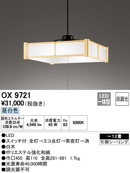 オーデリック OX9721S 12畳用