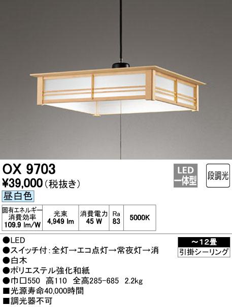 オーデリック OX9703S 12畳用