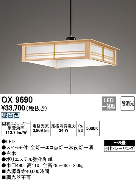 オーデリック OX9690S 8畳用