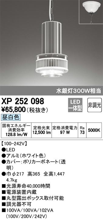 オーデリック LED高天井用ペンダント 電源内蔵型 水銀灯300W相当 XP252098 S