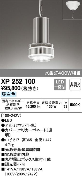 オーデリック LED高天井用ペンダント 電源内蔵型 水銀灯400W相当 XP252100 S