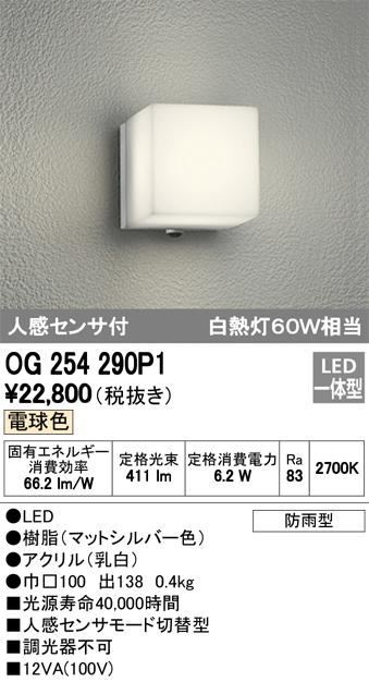 オーデリック 白熱灯60W相当  人感センサ OG254290P1 S