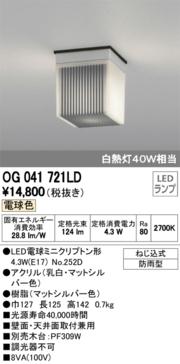 オーデリック 白熱灯40W相当 OG041721LD S