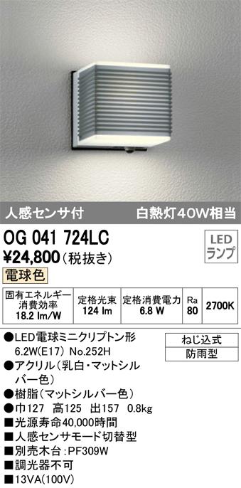 オーデリック 白熱灯40W相当  人感センサ OG041724LC S