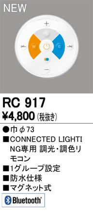 Bluetooth 簡単リモコン(調光・調色) RC917S